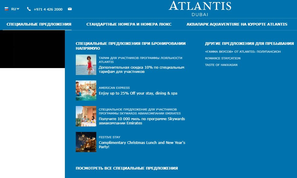 атлантис дубай официальный сайт на русском